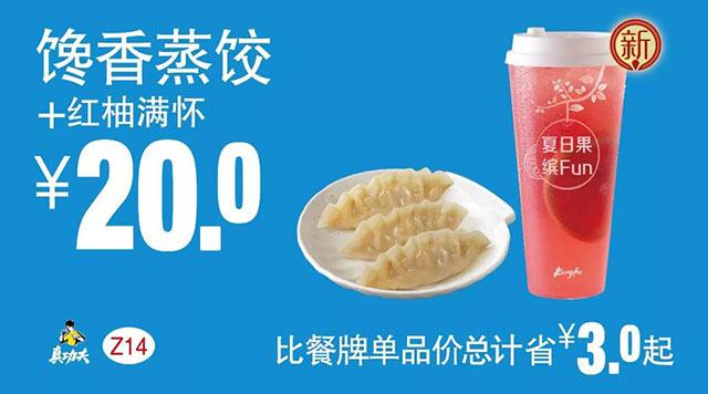 Z14 下午茶 馋香蒸饺+红柚满怀 2018年8月9月凭真功夫优惠券20元 省3元起