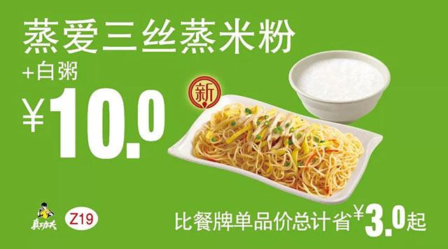 Z19 早餐 蒸爱三丝蒸米粉+白粥 2018年8月9月凭真功夫优惠券10元 省3元起