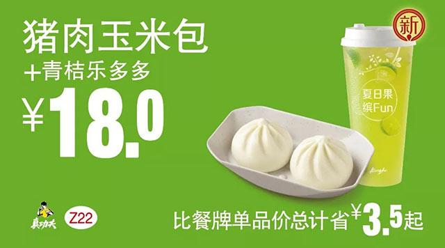 Z22 早餐 猪肉玉米包+青桔乐多多 2018年8月9月凭真功夫优惠券18元 省3.5元起
