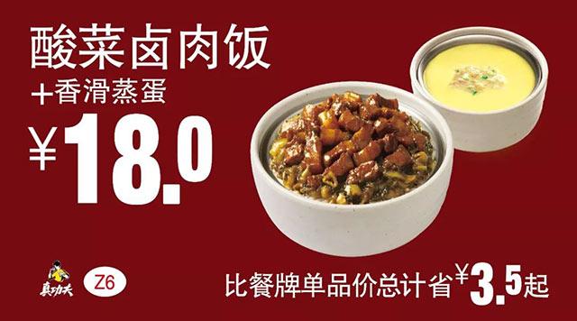 Z6 酸菜卤肉饭+香滑蒸蛋 2018年8月9月凭真功夫优惠券18元 省3.5元起