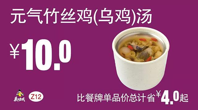 Z12 元气竹丝鸡(乌鸡)汤 2018年8月9月凭真功夫优惠券10元 省4元起