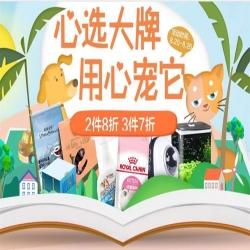 京东宠物园艺优惠券,满199-100元/399-200元