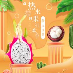 京东热带水果狂欢节