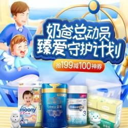 京东母婴优惠券,满199-100元
