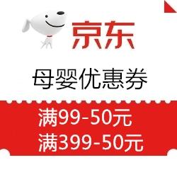 京东母婴优惠券,满99-50元/399-50元