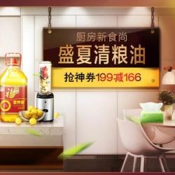 京东粮油厨具优惠券,满199-166元神券