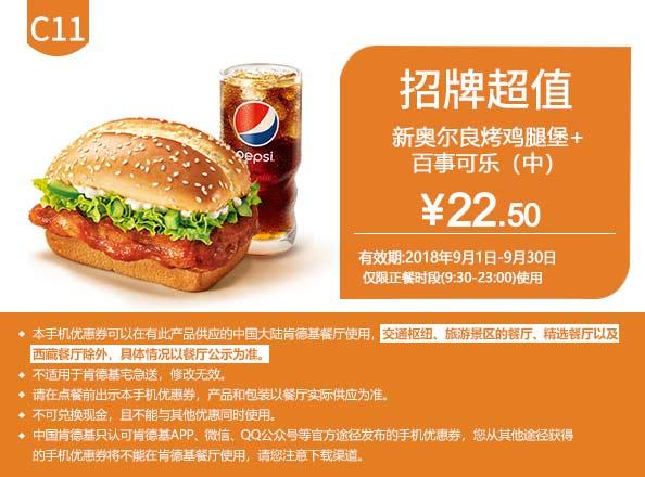C11 新奥尔良烤鸡腿堡+百事可乐(中) 2018年9月凭肯德基优惠券22.5元
