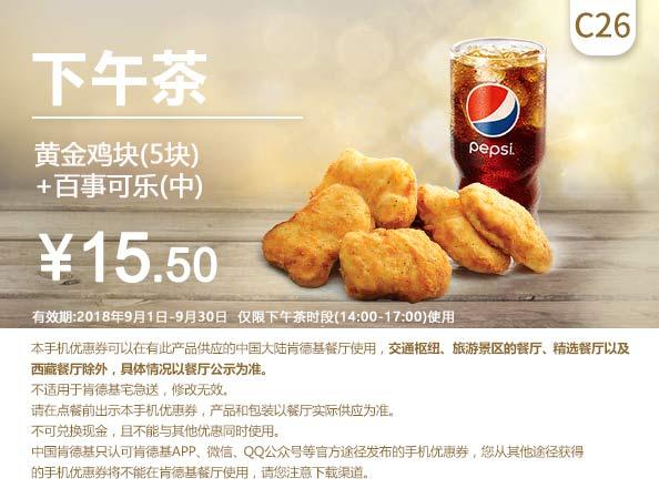 C26 下午茶 黄金鸡块5块+百事可乐(中) 2018年9月凭肯德基优惠券15.5元
