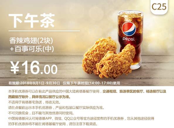 C25 下午茶 香辣鸡翅2块+百事可乐(中) 2018年9月凭肯德基优惠券16元