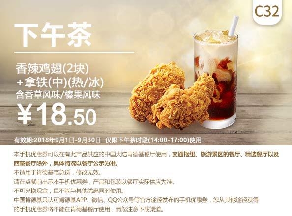 C32 下午茶 香辣鸡翅2块+拿铁(中)(热/冰)含香草/榛果风味 2018年9月凭肯德基优惠券18.5元