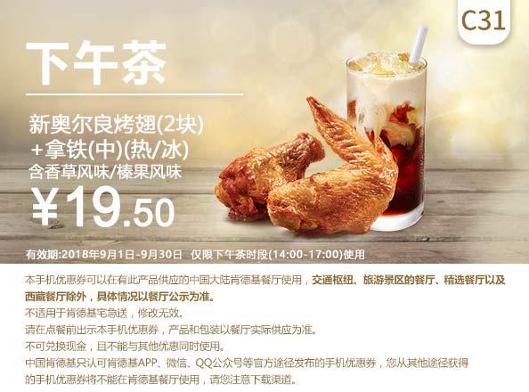 C31 下午茶 新奥尔良烤翅2块+拿铁(中)(热/冰)含香草/榛果风味 2018年9月凭肯德基优惠券19.5元