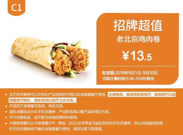 C1 老北京鸡肉卷 2018年9月凭肯德基优惠券13.5元