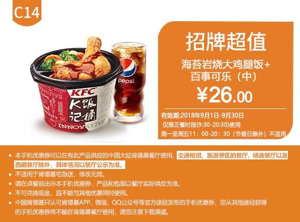 C14 海苔岩烧大鸡腿饭+百事可乐(中) 2018年9月凭肯德基优惠券26元