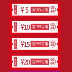 京东全品类优惠券,5元、10元、15元、20元优惠券