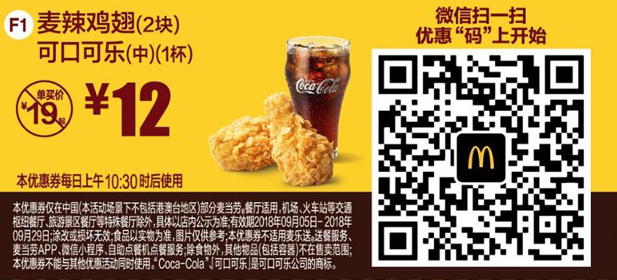 F1 微信优惠 麦辣鸡翅2块+可口可乐(中)1杯 2018年9月凭麦当劳优惠券12元 省7元起