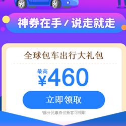 去哪儿旅行优惠券,领460元出行大礼包