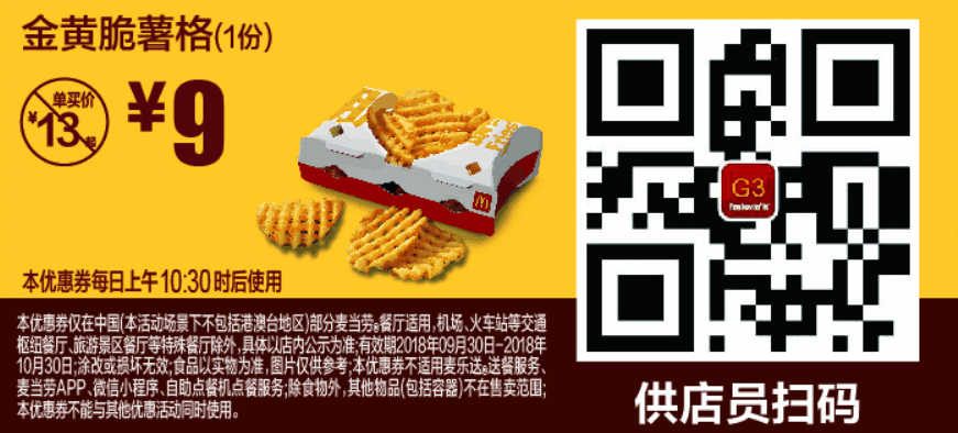 G3金黄脆薯格(1份)