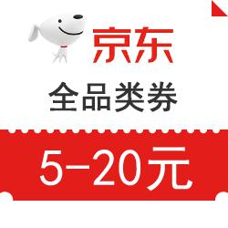 京东优惠券,10月京东全品类券汇总