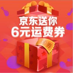 京东优惠券,6元免运费券