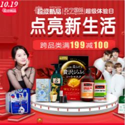 苏宁优惠券,苏宁国际跨品类满199-100元优惠券