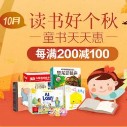 京东优惠券,童书每满200减100