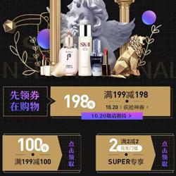 苏宁易购美妆节,抢199-198元神券