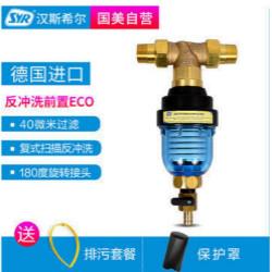 汉斯希尔净水器ECO多向反冲洗前置过滤器