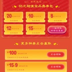 京东优惠券,整点领50-1111元手机优惠券