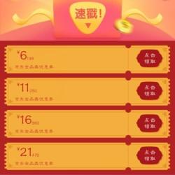 京东优惠券,6-21元新全品类券