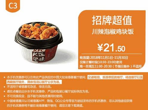 千赢国际手机版下载_C3川辣泡椒鸡块饭