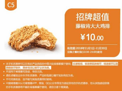 千赢国际app_C5藤椒肯大大鸡排