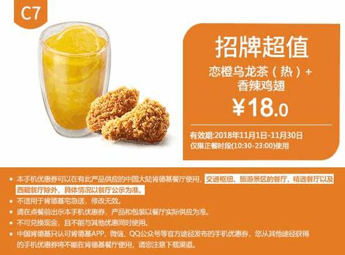 千赢国际手机版下载_C7恋橙乌龙茶(热)+香辣鸡翅