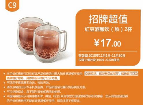 千赢国际app_C9红豆酒酿饮(热)2杯