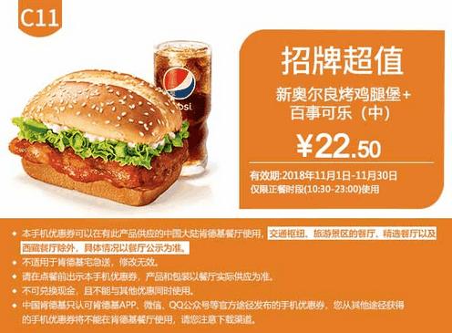 千赢国际手机版下载_C11新奥尔良烤鸡腿堡+百事可乐(中)