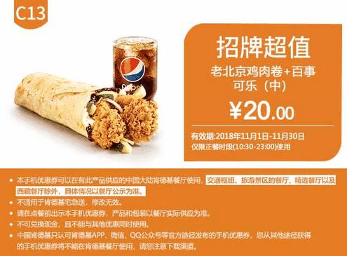 千赢国际app_C13老北京鸡肉卷+百事可乐(中)