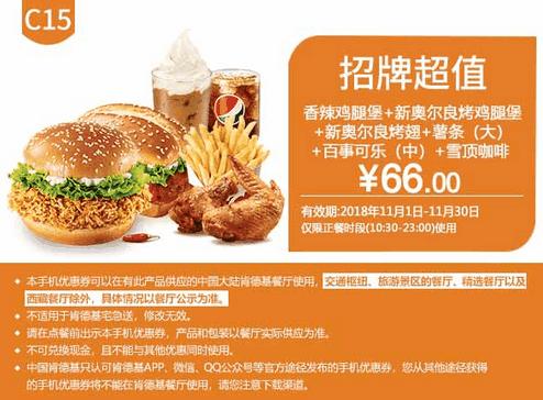 千赢国际手机版下载_C15香辣鸡腿堡+新奥尔良烤鸡腿堡+新奥尔良烤翅+薯条(大)+百事可乐(中)+雪顶咖啡