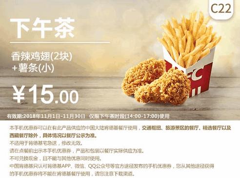 千赢国际app_C22香辣鸡翅(2块)+薯条(小)