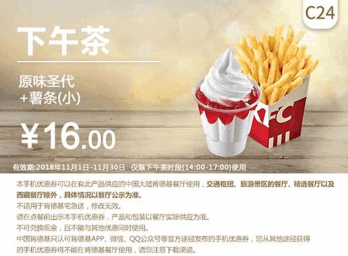 千赢国际手机版下载_C24原味圣代+薯条(小)