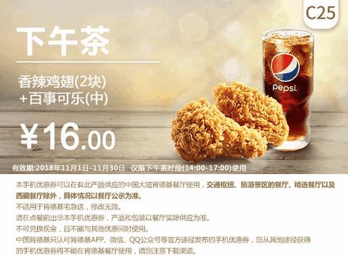 千赢国际app下载_C25香辣鸡翅(2块)+百事可乐(中)