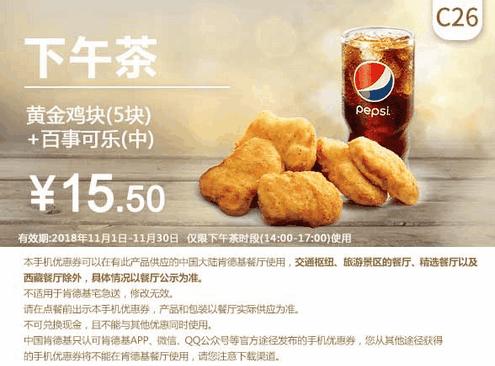 千赢国际app_C26黄金鸡块(5块)+百事可乐(中)
