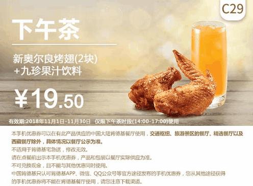 千赢国际app下载_C29新奥尔良烤翅(2块)+九珍果汁饮料
