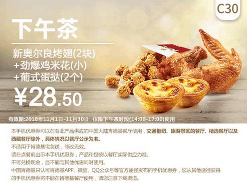 千赢国际app_C30新奥尔良烤翅(2块)+劲爆鸡米花(小)+葡式蛋挞(2个)