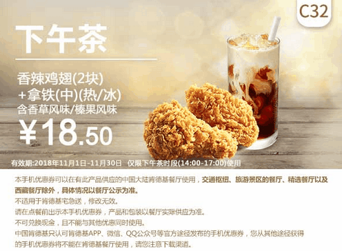 千赢国际手机版下载_C32香辣鸡翅(2块)+拿铁(中)(热/冰)含羞草风味/榛果风味