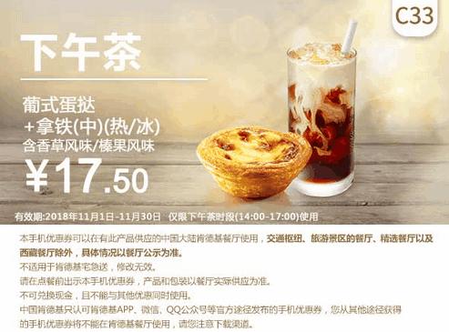 千赢国际app下载_C33葡式蛋挞+拿铁(中)(热/冰)含羞草风味/榛果风味