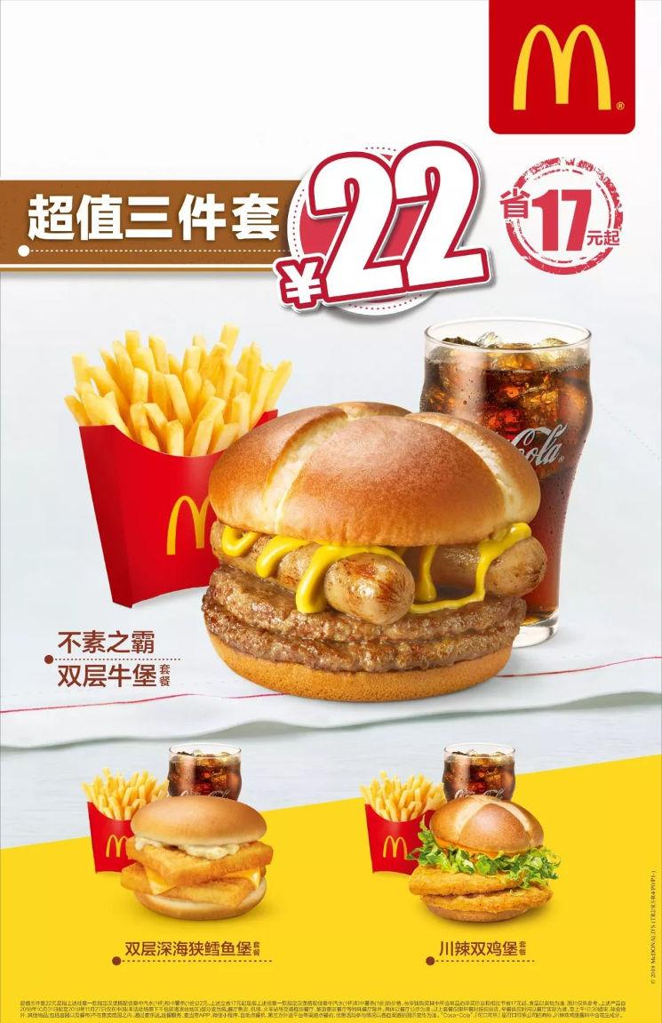 千赢国际app下载_汉堡+薯条+可乐