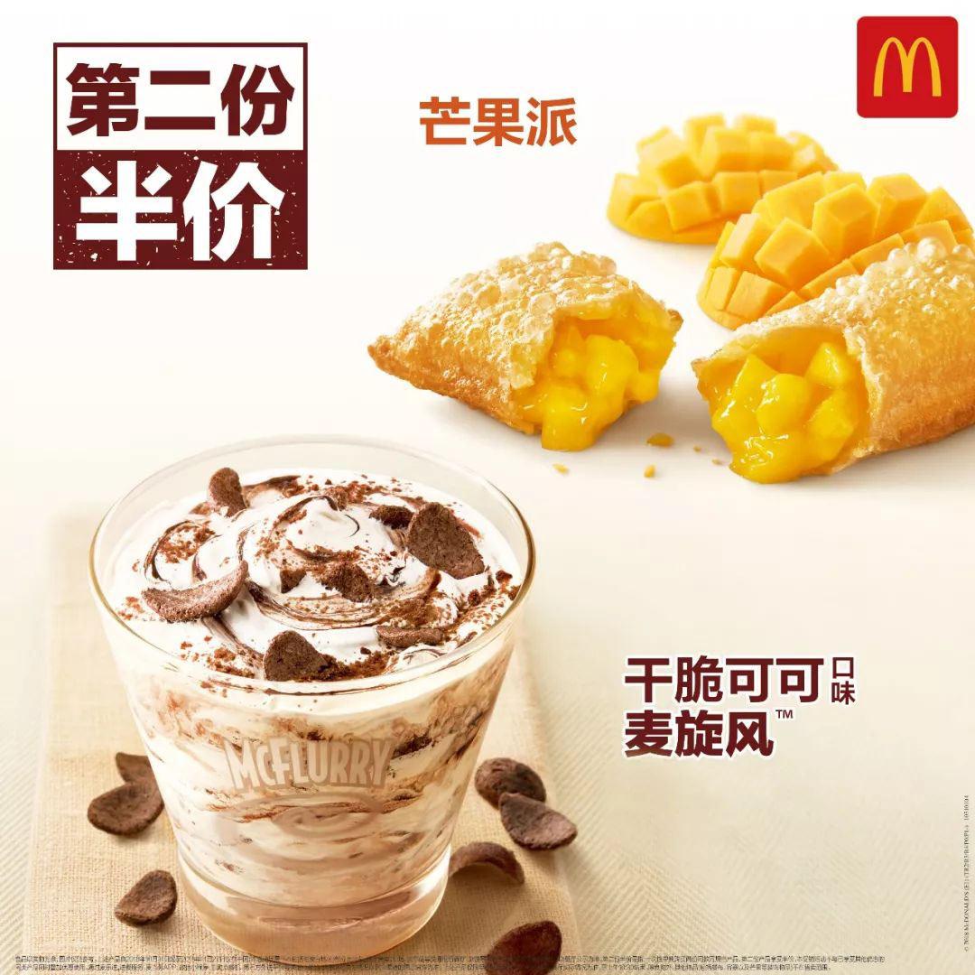 千赢国际app下载_麦当劳甜品芒果派、干脆可可口味麦旋风第二份半价