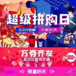 苏宁易购1108超级拼购日