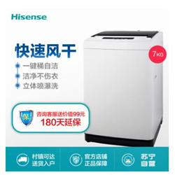 海信全自动波轮洗衣机XQB70-H3568