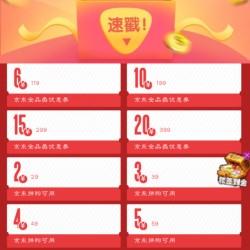 京东优惠券,6-20元全品券,2-5元拼购全品券