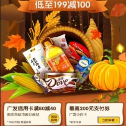 京东优惠券,京东超市2件起5折,低至199-100